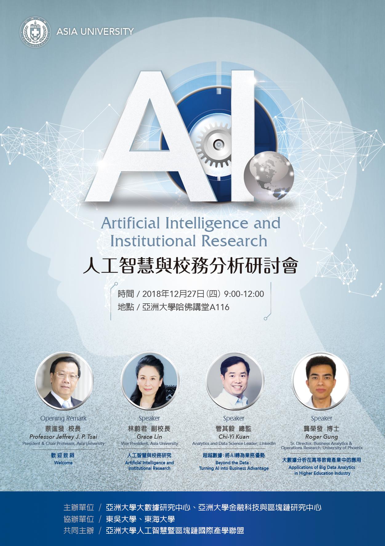 亞大人工智慧與校務分析研討會