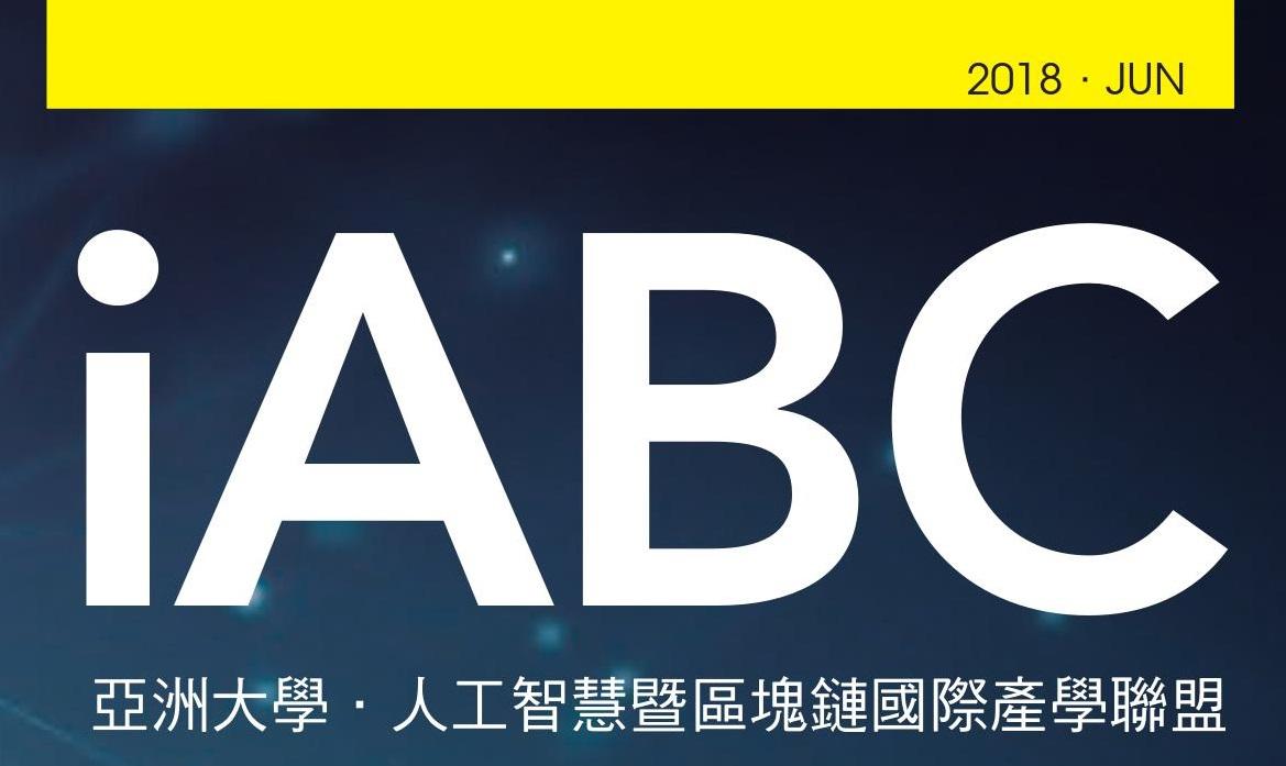 人工智慧暨區塊鏈國際產學聯盟-六月份月刊