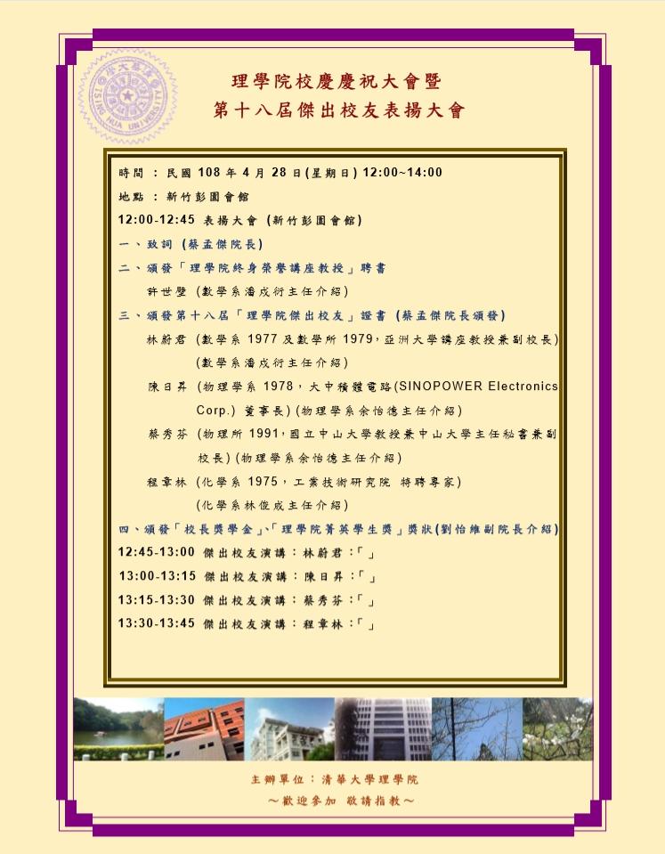 賀!本校林蔚君副校長將出席國立清華大學理學院校慶慶祝大會暨第十八屆傑出校友表揚大會