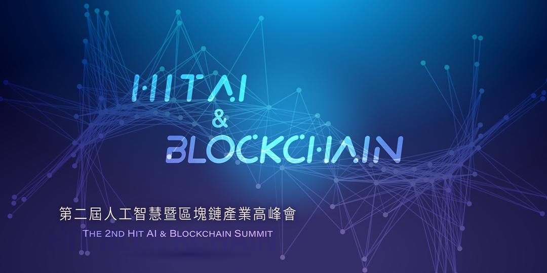 亞洲大學國際產學聯盟共同主辦第二屆《Hit AI & Blockchain》人工智慧暨區塊鏈產業高峰會
