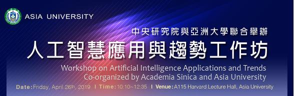 人工智慧應用與趨勢工作坊在亞大登場!