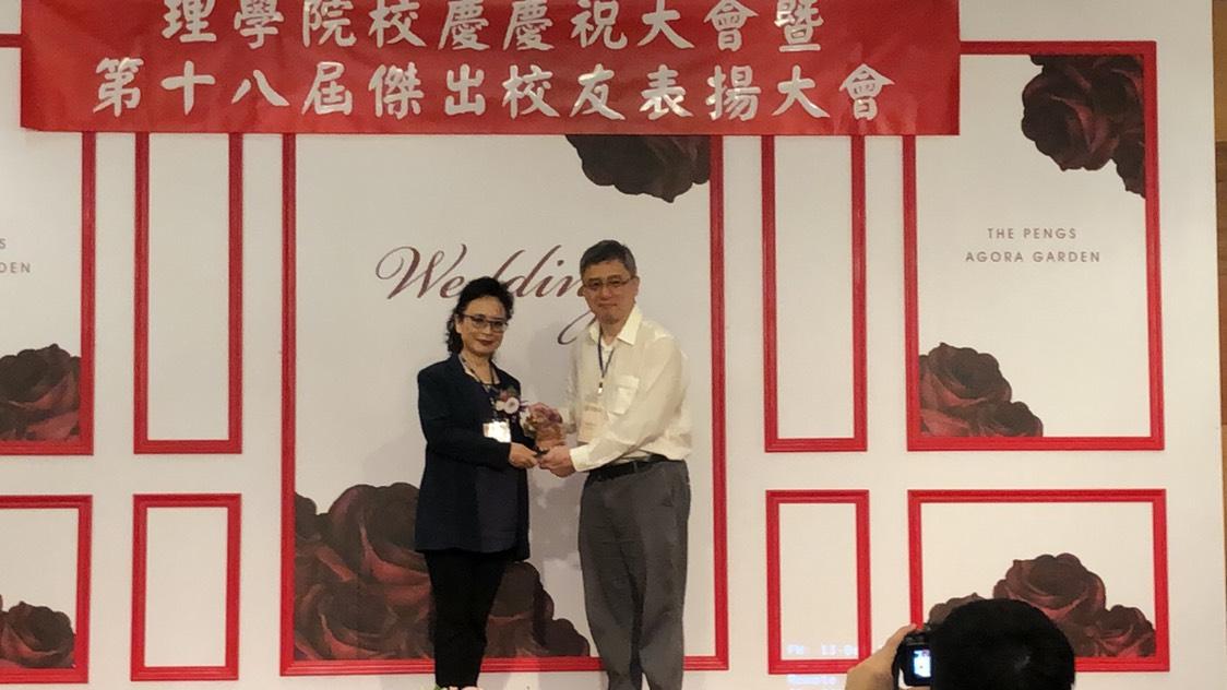 恭賀林蔚君副校長獲選為國立清華大學第18屆理學院傑出校友