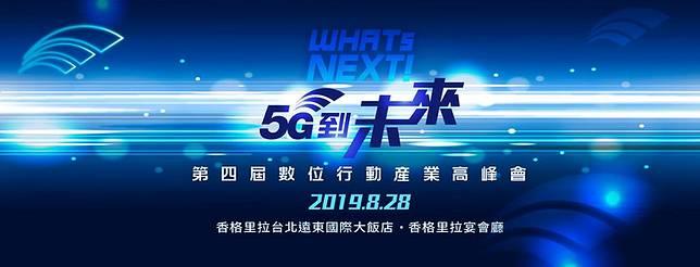 第四屆《WHATs NEXT!5G到未來》數位行動產業高峰會