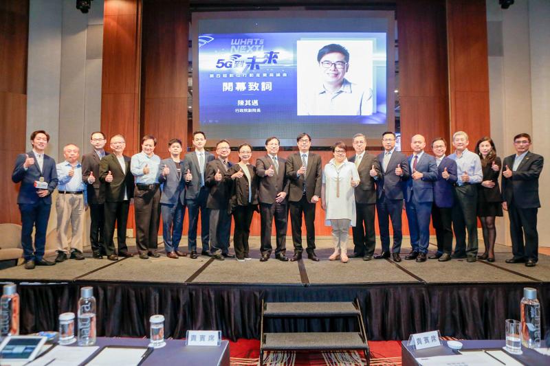 「WHATs NEXT!5G到未來」未來高峰會今日盛大舉行