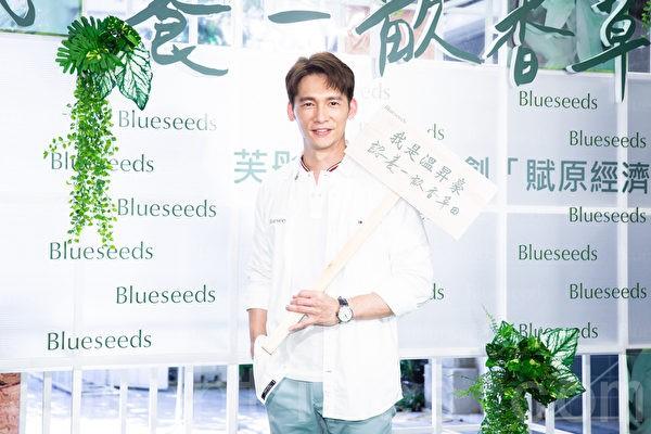 溫昇豪倡環保做公益 響應「認養一畝香草田」