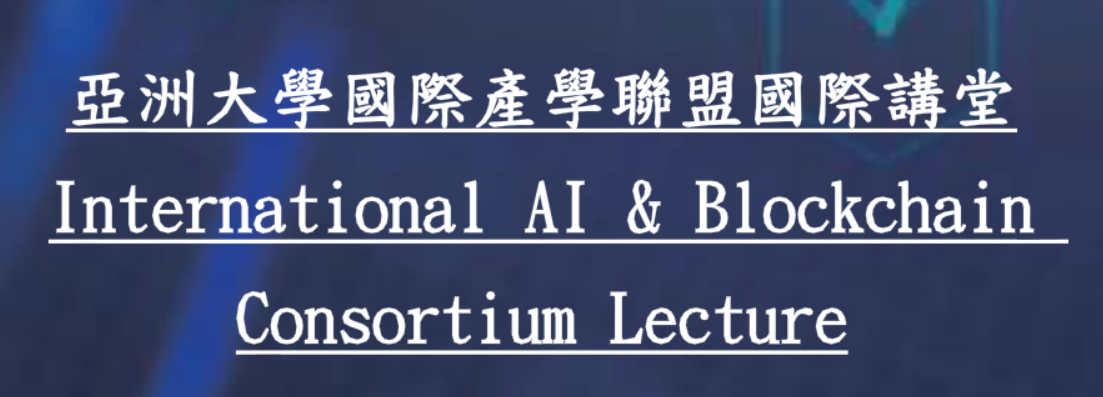 亞洲大學國際產學聯盟國際講堂 International AI & Blockchain Consortium Lecture