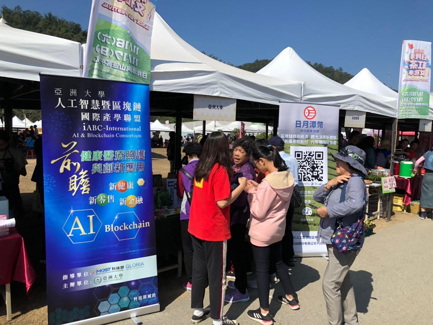 亞洲大學助推日月潭幣 16日月潭紅茶文化季首發
