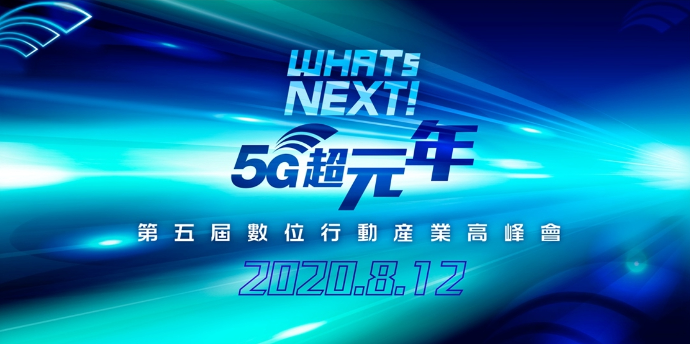 第五屆《WHATs NEXT!5G超元年》數位行動產業高峰會