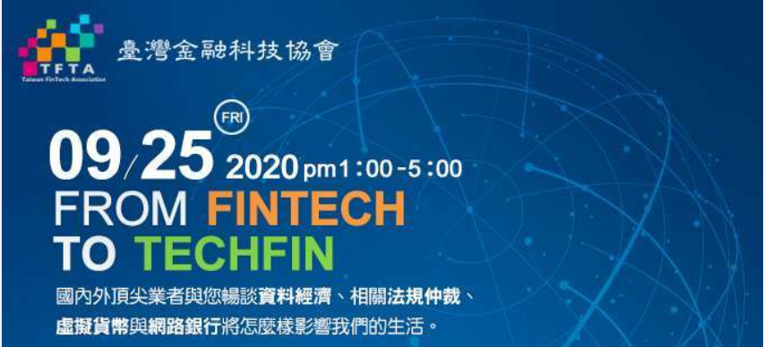 「2020 From Fintech to Techfin 論壇」9/25盛大舉行