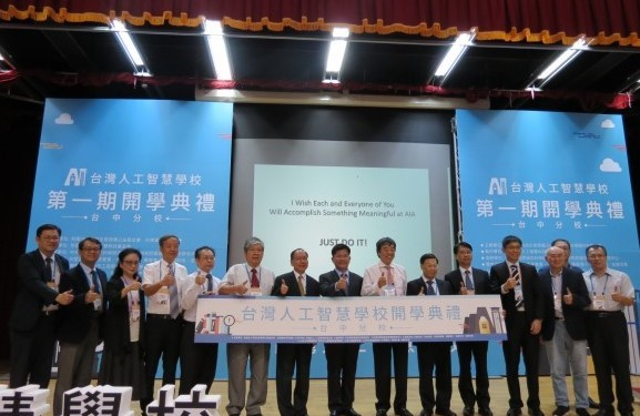 台灣人工智慧學校台中分校在亞大開學!