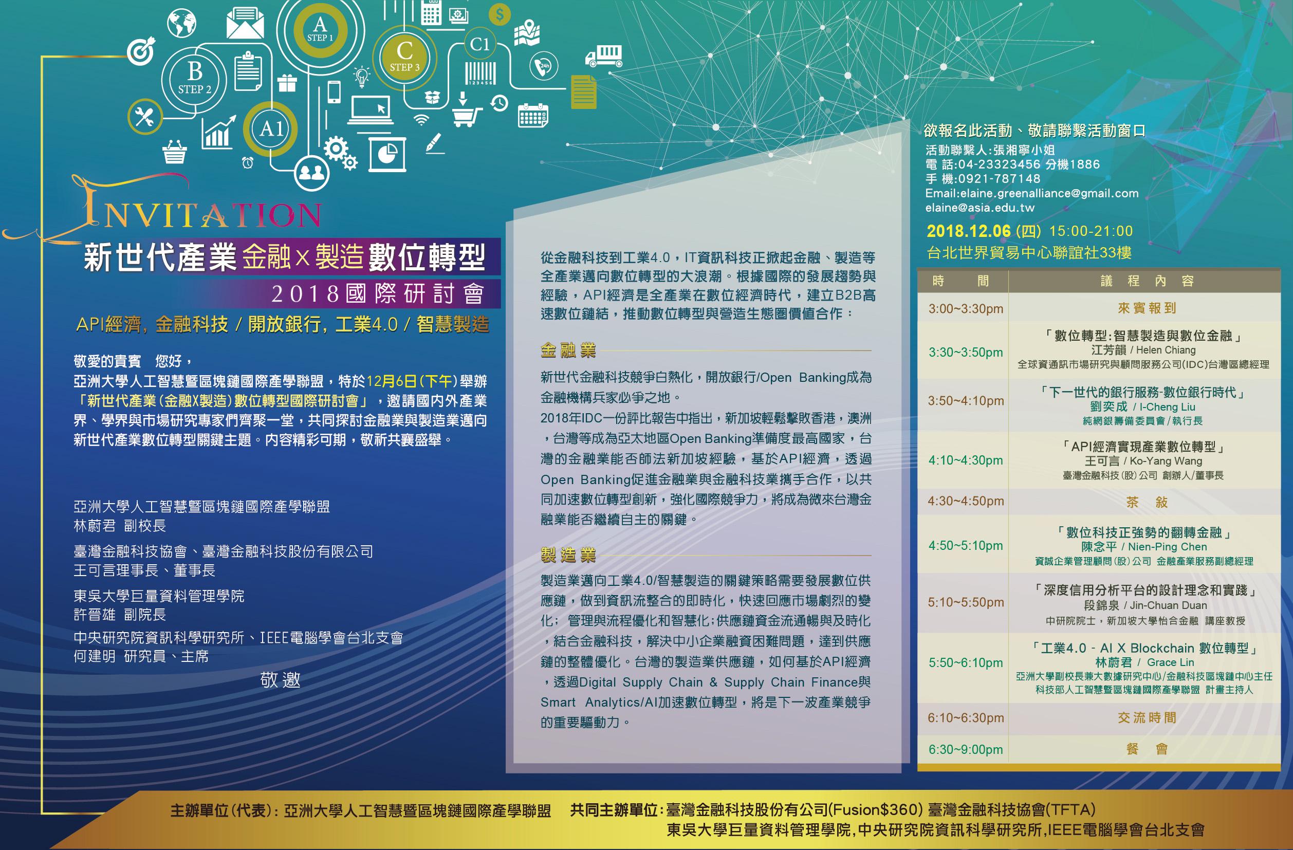 新世代產業(金融X製造)數位轉型