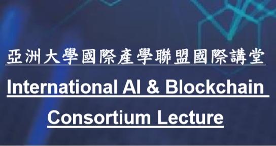 亞洲大學國際產學聯盟國際講堂 International AI & Blockchain Consortium Lecture