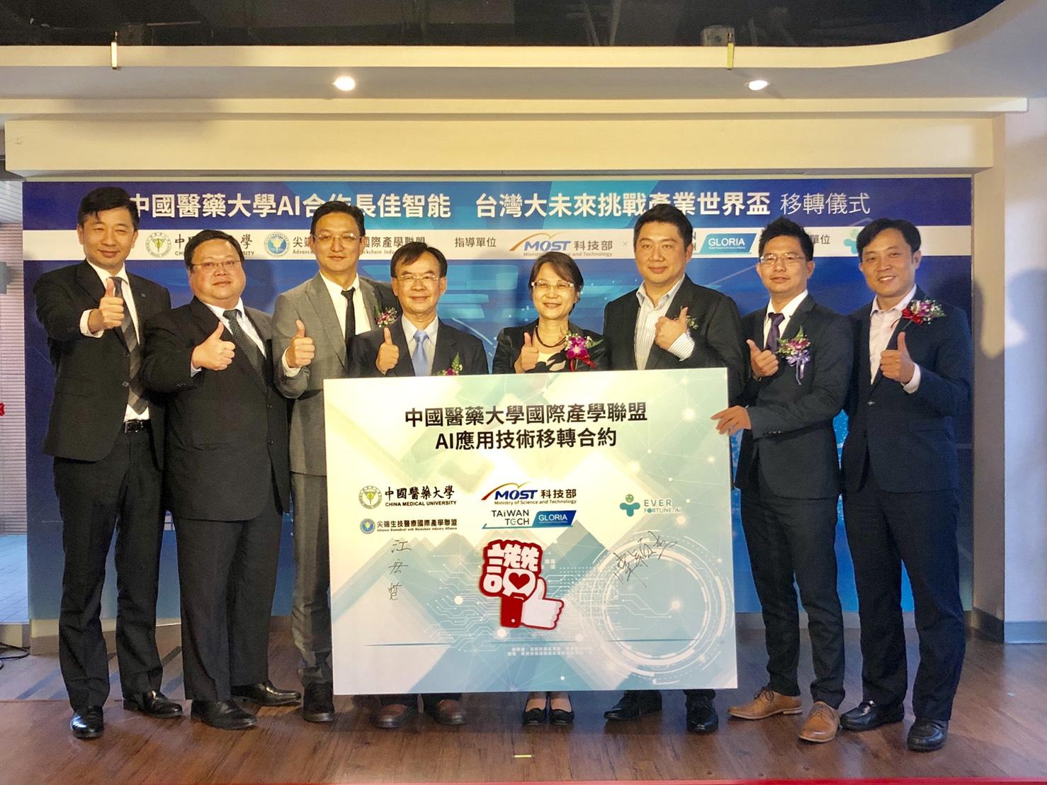 中國醫藥大學公開移轉AI醫療技術予長佳智能醫療AI公司