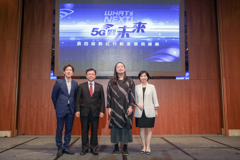 5G執照將於年底發放,台灣有望成為全球5G市場的「隱形冠軍」!第四屆「WHATs NEXT!5G到未來」數位行動產業高峰會今日盛大舉行