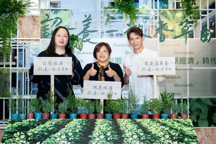 溫昇豪以實際行動響應「認養一畝香草田」活動