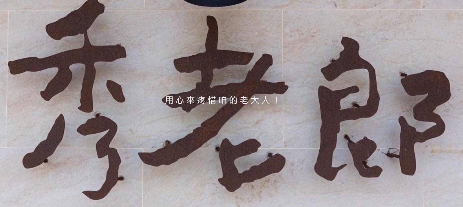 全國第一家!臺灣企銀攜手亞洲大學、信保基金 力挺長照2.0