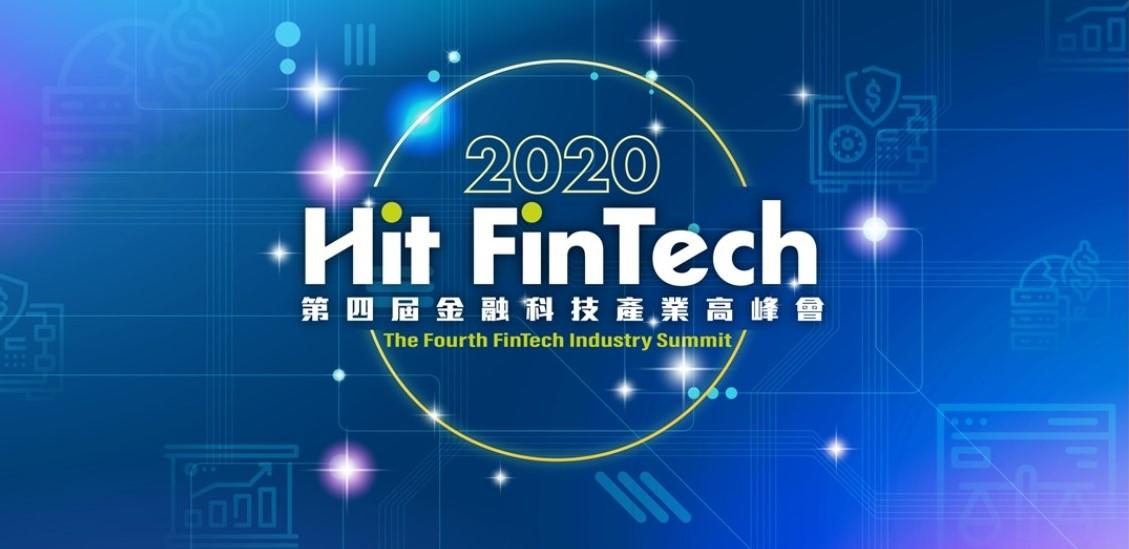 第四屆《Hit FinTech》金融科技產業高峰會